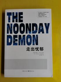 【走出憂郁】 安德魯·所羅門、李鳳翔 著 / 重慶出版社 / 2010-08 / 平裝