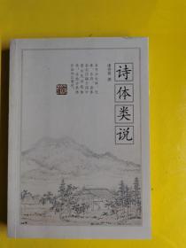 【诗体类说】 作者签赠本 一版一印 潘善祺 著 / 上海古籍出版社 / 2011-09 / 平装