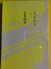 【后来的事】 (全新未开封)(日)夏目漱石 著,吴树文 译 / 上海译文出版社 / 2010-07 / 平装