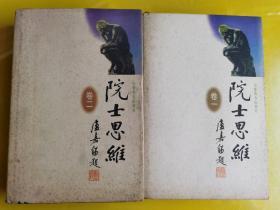 【院士思維】( 卷一、卷二) 2本合售  作者:  盧嘉錫 出版社:  安徽教育出版社 出版時間:  1998 裝幀:  精裝