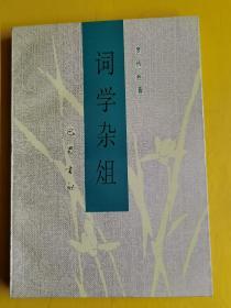 【词学杂俎】 作者:  罗忼烈 出版社:  巴蜀出版社 出版时间:  1990-06 装帧:  平装