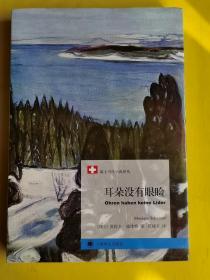 【耳朵没有眼睑】(全新未开封) [瑞士]施维特 著;范捷平 译 / 上海译文出版社 / 2010-05 / 平装