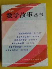 【数学故事丛书】(全六册) 作者:  张远南 出版社:  上海科学普及出版社 版次:  1 印刷时间:  1990-10 出版时间:  1990-04 印次:  2 装帧:  平装