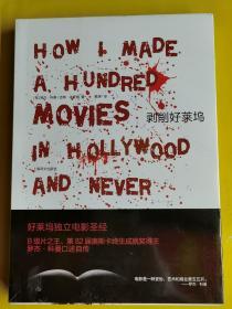 【剥削好莱坞】:How I Made A Hundred Movies in Hollywood And Never Lost A Dime(全新未开封) [美]罗杰·科曼(Corman.R.) 著 / 上海译文出版社 / 2010-07 / 平装