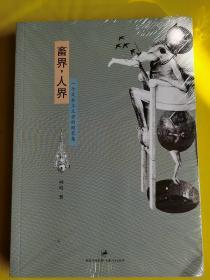 【畜界,人界】(未开封) 钟鸣著 / 上海人民出版社 / 2010-05 / 平装