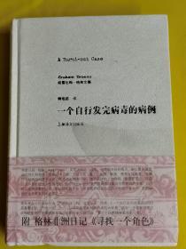 【一个自行发完病毒的病例】 [英]格林 著;傅惟慈 译 / 上海译文出版社 / 2008-08 / 精装