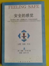 【安全的感覺:如何使自己強壯,以積極應對一個變化中的世界】 威廉?布盧姆 / 上海人民出版社 / 2005-04 / 平裝