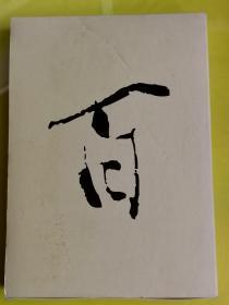 日文原版 【兵库高校百年の历史】有函套
