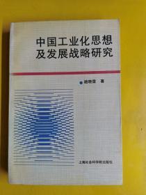 【中國工業化思想及發展戰略研究】 作者:  趙曉雷 出版社:  上海社會科學院出版社 出版時間:  1985-01 裝幀:  平裝