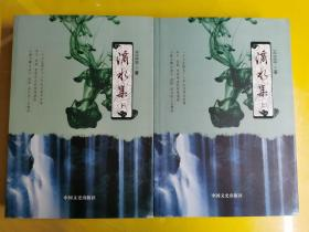 【滴水集】上下冊    王正平 著 / 中國文史出版社 / 2013-08 裝訂;平裝
