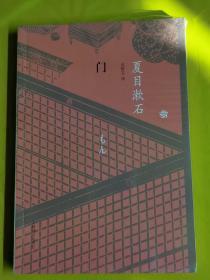 【 门 】(未开封)[日]夏目漱石 著;吴树文 译 / 上海译文出版社 / 2010-07 / 平装