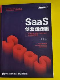 【SaaS创业路线图】:toB产品、营销、运营方法论及实战案例解读   吴昊 著 / 电子工业出版社 / 2020-05 / 其他