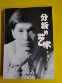 【分析的艺术】 陈功 / 中国经济出版社 / 2001-10 / 平装