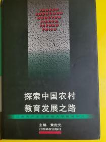 【探索中國農村教育發展之路】:江西共產主義勞動大學教育研究 作者:  黃定元 主編 出版社:  江西高校出版社 版次:  1 印刷時間:  1997 出版時間:  1997 印次:  1 裝幀:  精裝