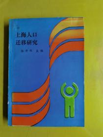 【上海人口遷移研究】簽贈本(正版現貨 無勾畫筆記破損) 作者:  張開敏 主編 出版社:  上海社會科學院出版社 出版時間:  1989-10 裝幀:  平裝