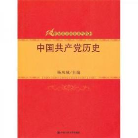 正版二手 中国共产党历史 杨凤城  著 中国人民大学出版社 9787300126333