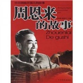 二手正版 周恩来的故事 石仲泉、陈登才 中共党史出版社 9787801362049
