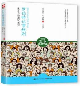 二手正版 罗伯特议事规则:全球最高效实用的议事规范 江苏人民出版社 9787214127822