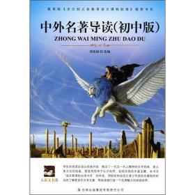 正版二手 中外名著导读(初中版)刘连相  选编 吉林出版集团有限责任公司9787546310404