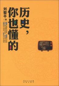 二手正版 历史,你也懂的 刘黎平花城出版社9787536067035