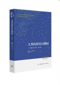 二手正版 人类的群星闪耀时:十四篇历史特写(增订版)斯蒂芬·茨威格 9787108052773