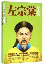 二手正版 左宗棠全传 林小光 远方出版社 9787555505136