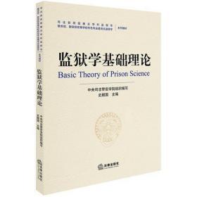 正版二手 监狱学基础理论  史殿国  2018版法律出版社9787519728434