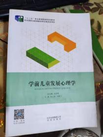 正版二手 学前儿童发展心理学2018年修订微课版刘玉娟9787200105490