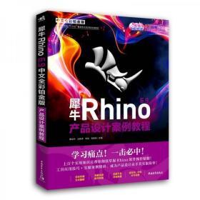 正版二手 犀牛Rhino6.9产品设计案例教程 无光盘中文全彩铂金版9787515356228