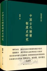 正版二手 中国古代陵寝制度史研究 杨宽  著 上海人民9787208137585