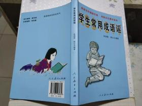 正版二手 学生常用成语谣 朱昌勤 陈正云 编著 人民教育出版社 9787107198434