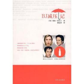 二手正版 BJ减压记:新经典文库 [英]海伦·菲尔丁 9787201056487