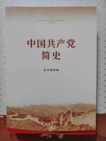 正版9品 中国共产党简史 本书编写组 人民出版社 中共党史出版社9787010232034
