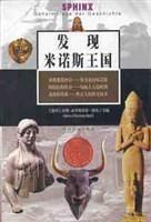 正版二手 发现米诺斯王国  [德]胡夫 中国社会出版社9787801462923