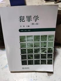 正版二手 犯罪学 第二版 辛科 法律出版社 9787519744335