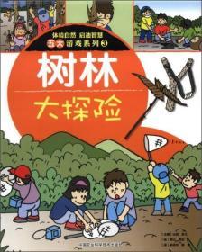 二手正版 体验自然 启迪智慧五大游戏系列3:树林大探险 [日]山田卓三9787511609069