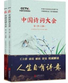 二手正版 中国诗词大会:第三季(上下共2册 )中国诗词大会栏目组9787559620552