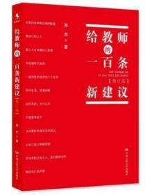 二手正版 无外封给教师的一百条新建议(修订版)郑杰中国人民大学出版社9787300207087