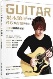 正版二手 果木浪子新编66首吉他弹唱曲(二维码视频教学版)人民邮电出版社9787115434166