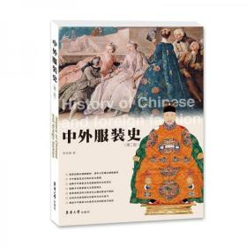 正版二手 中外服装史(第二版)贾玺增  著 东华大学出版社 9787566913562