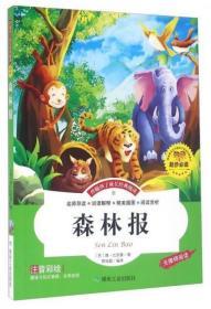 二手正版森林报(注音彩绘 无障碍阅读)/伴随孩子成长经典阅读[苏]维·比安基9787502052492