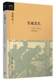 未拆封正版 生死关头:中国共产党的道路抉择 金冲及 生活·读书·新知三联书店 9787108055965