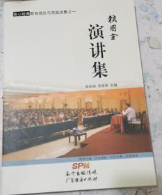 二手正版 赖国全演讲集 周丽娟、高俊英 广东经济出版社 9787545436365