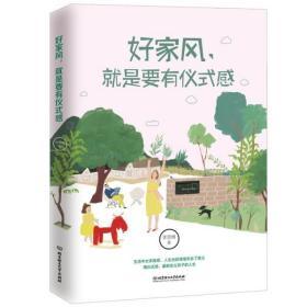 未拆封正版 好家风,就是要有仪式感 李思博 北京理工大学出版社 9787568258449