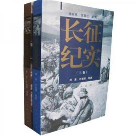 正版二手 长征纪实 上+下/全2册 刘波、杜福增  著 人民出版社 9787010058931