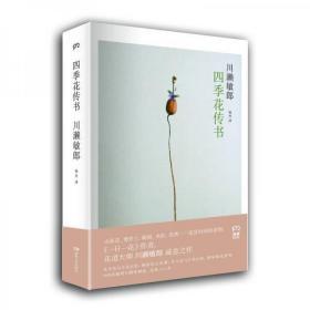 二手正版 四季花传书 川濑敏郎9787556104734
