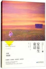 二手正版 安徒生童话(名家精读版)/教育部最新语文课程标准指定必读丛书 9787542246639