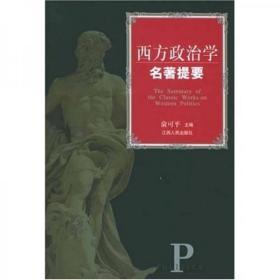 二手正版 西方政治学名著提要 俞可平 江西人民出版社 9787210022886