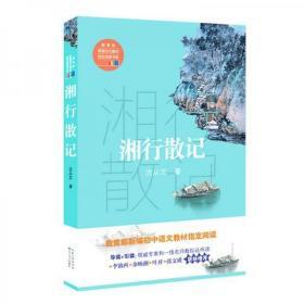 二手正版 湘行散记(教育部新编语文教材指定阅读书系)沈从文9787535497437