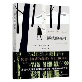 二手正版 挪威的森林(村上春树的残酷青春物语,现象级的超级畅销书,三十周年纪念版)9787532776771